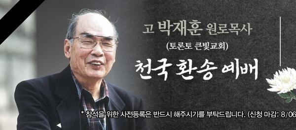 고 박재훈 목사