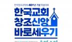 2021년 한국창조과학회 40주년 기념 학술대회