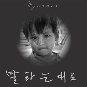 글로벌호프 '말하는대로: 미얀마의 내일을 그려주세요' 전시회