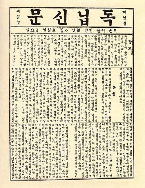독립신문 초판