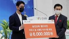 용인 송전교회 이웃섬김캠페인