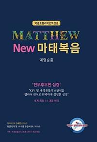 박경호 헬라어 번역성경 New 마태복음