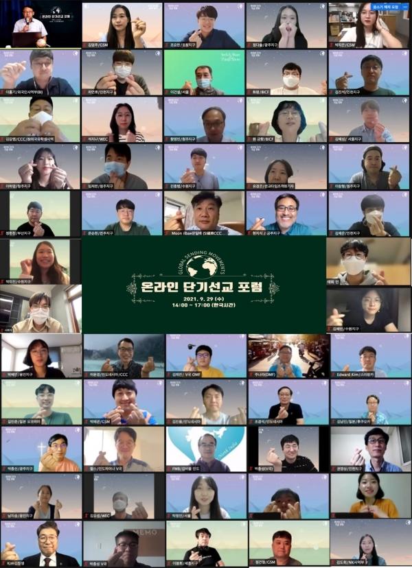 CCC 온라인 단기선교 포럼