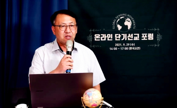 한국CCC 2021 온라인 단기선교 포럼