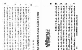 서경조의 신도와 전도와 송천교회설립역사