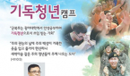 군선교연합회 다미차 기독청년캠프