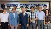 세계한인재단-국제문화관광진흥원 MOU