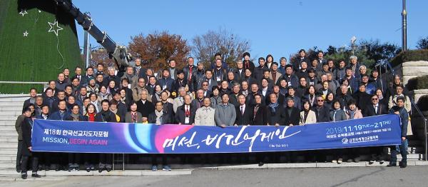 제18회 한국선교지도자포럼