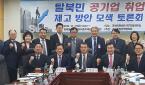 탈북민 공기업 취업 제고 방안 모색 토론회