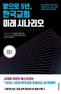 북스 앞으로 5년, 한국교회 미래 시나리오