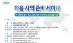 네팔선교연구원 한국위기관리재단