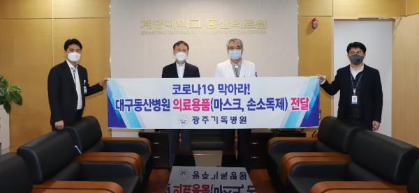 광주기독병원