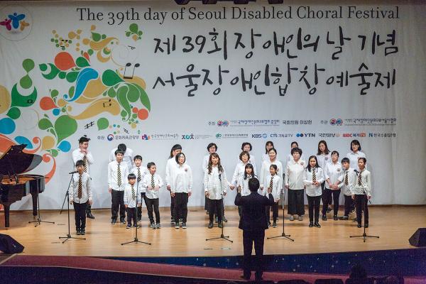 서울장애인합창예술제