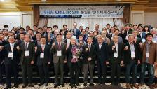 선교통일한국 컨퍼런스