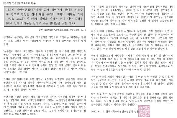 한국기독교직장선교연합회