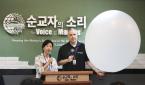 한국 순교자의 소리(VOM)