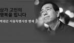 고 박원순 서울시장 온라인 분향소 캡처