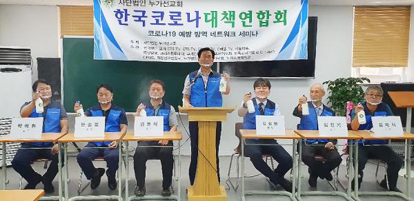 한국코로나방역대책협의회
